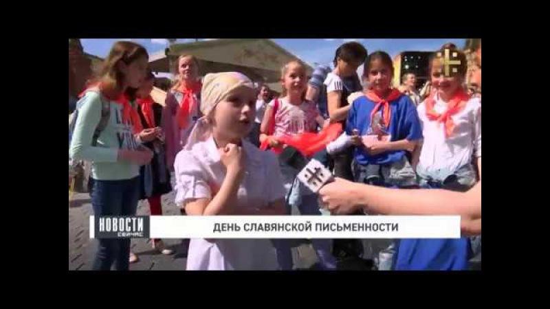 День славянской письменности на Красной площади Москвы