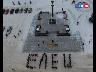 Празднование Дня освобождения Ельца от немецко-фашистских захватчиков началос ...
