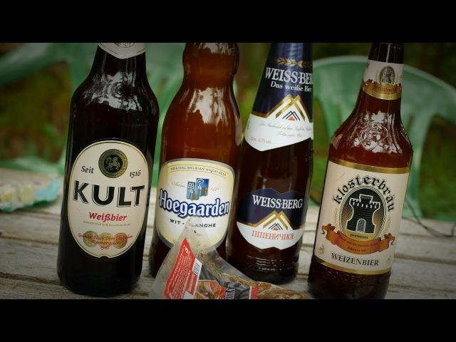 ТБП(18): Пшеничное пиво-II (KULT, Hoegaarden, Weiss-Berg, Kloster-Brau) HD