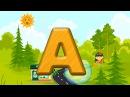 Развивающие Мультики для детей - Учим Буквы. Алфавит буква А Все буквы подряд.