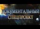Документальный спецпроект. Холодное лето 17-го. Кто портит погоду в России? 30 07 2017