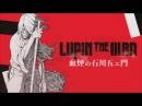 映画予告編 『LUPIN THE IIIRD 次元大介の墓標』特報 原作:モンキー・パンチ 304