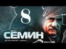 Семин 8 серия детектив криминал сериал