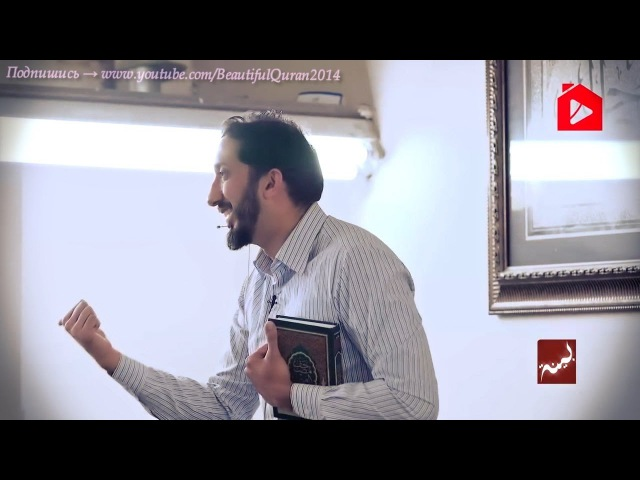 Как преодолеть трудности в жизни   Нуман Али Хан