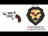 Сигнальный револьвер Rohm Little Joe Nickel (Видео-Обзор)