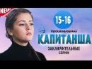 Капитанша 15 16 серия 2017 Русские мелодрамы 2017 новинки фильмы и сериалы