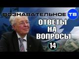 Валентин Катасонов. Ответы на вопросы 14