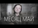 Юля Паршута - Месяц Май cover by Valery. Y./Лера Яскевич