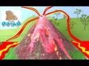 Видео для Детей! Erupting Volcano ИЗВЕРЖЕНИЕ Вулкана Своими Руками. Игрушки и Игры для Мальчиков