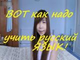 Японская девушка учит русский язык! Смешное видео!