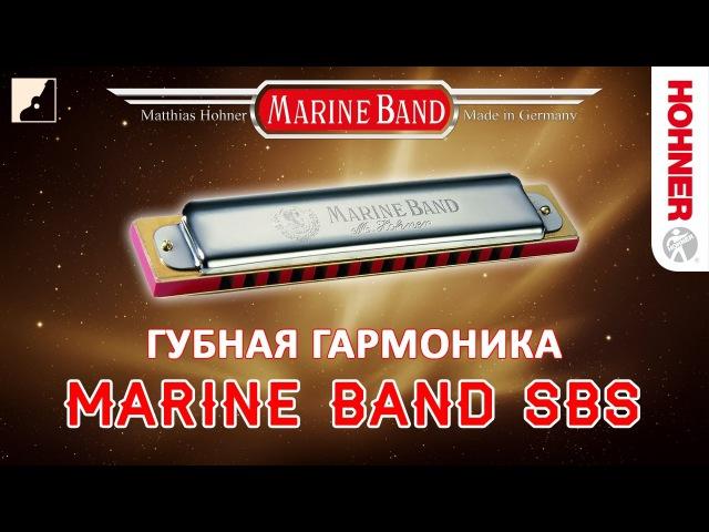 Обзор губной гармоники HOHNER Marine Band SBS