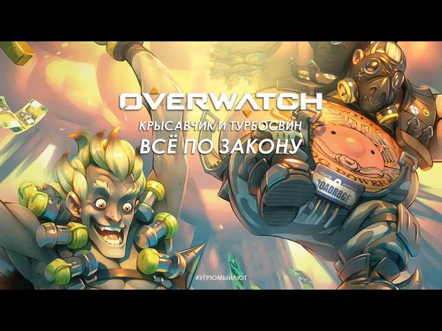Overwatch Крысавчик и Турбосвин: Всё по закону