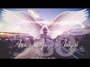 ЭGO - Ангел среди людей