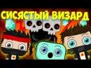 Майнкрафт в Нашем Мире Проклятье Визарда ❒ Кубики Мистик и Лаггер 2 Зомби Апо
