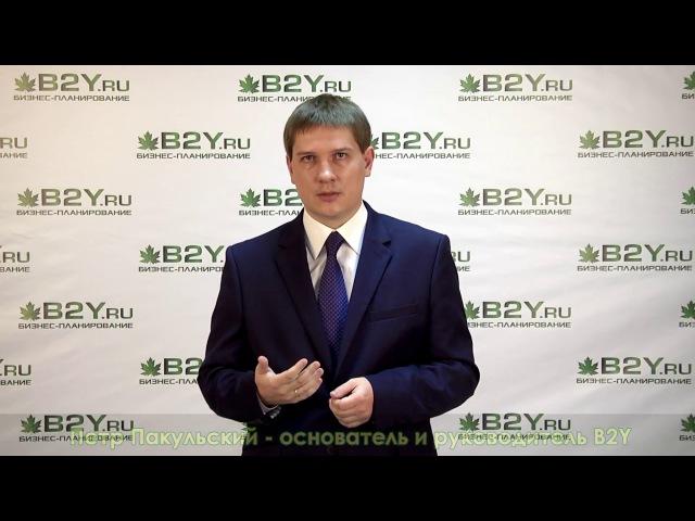 Петр Пакульский, основатель и руководитель B2Y, о бизнес-планировании