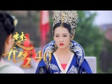 楚乔传 Princess Agents 40