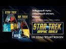 Star Trek Graphic Collection - Звездный путь Обратный отсчет, Нерон