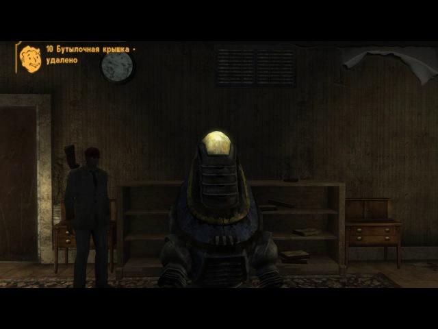 Fallout New Vegas ночь с роботом