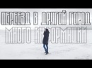ПЕРЕЕЗД В ДРУГОЙ ГОРОД Много информации