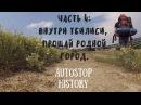 AUTOSTOP HISTORY | 4 PART ВНУТРИ ТБИЛИСИ, ПРОЩАЙ РОДНОЙ ГОРОД, 2017