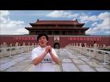 Песня китайской олимпиады с Джеки Чаном Jackie Chan