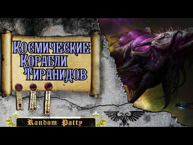 Warhammer 40000. Космические корабли Тиранидов.