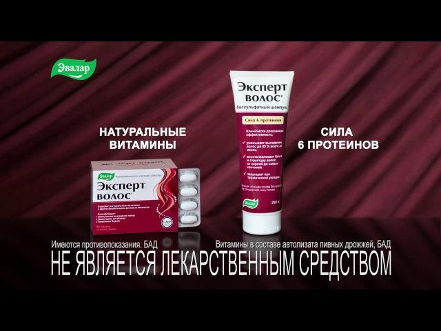 Серия «Эксперт волос» - для укрепления волосяных луковиц и уменьшения выпадения...
