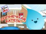 Солнечная капель. ДИНЬ-ДОН! Мульт-песенка видео для детей. Наше всё!