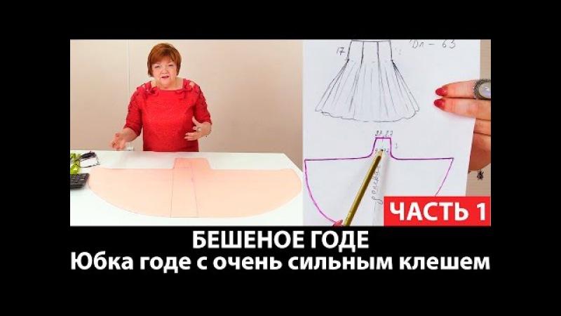 Юбка годе с очень сильным клешем или БЕШЕНОЕ ГОДЕ Как сделать выкройку юбки с сильным клешем Часть 1