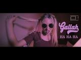 GALLAH - На на на