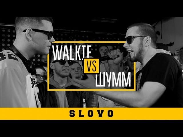 SLOVO WALKIE vs ШУММ (GRIME CLASH) | КРАСНОДАР