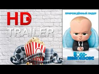 Босс-молокосос - Русский Трейлер (2017) HD