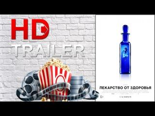 Лекарство от здоровья - Русский Трейлер (2017) HD
