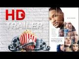 Призрачная красота - Русский Трейлер 2016 HD