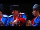 Лети пташка канарейка Ансамбль казачьей песни САКМА mpg