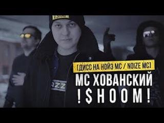 МС ХОВАНСКИЙ - ШУМ (Дисс на Noize MC) [ПЕРЕЗАЛИВ]
