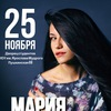Мария Чайковская в Харькове 25 Ноября!