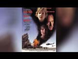 Ядерная скала (1997) | Dusting Cliff