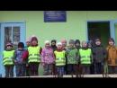 детский сад Сибирячок - обращение детей -соблюдай скоростной режим