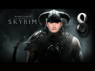 Странствия котомага в мире Skyrim 8 Очередной лагерь бандитов