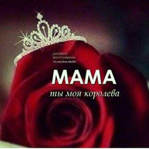 Надписью днем, картинка с надписью моя мама-моя королева