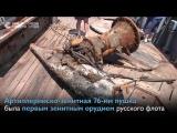 Уникальное орудие времен ВОВ подняли со дна Черного моря у побережья Крыма. Артиллерийско-зенитная 76-мм пушка была первым зенит