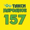 Народное Такси 157 г. Гродно