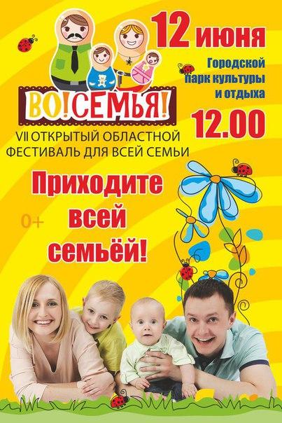 Куда пойти в Орле в День России?
