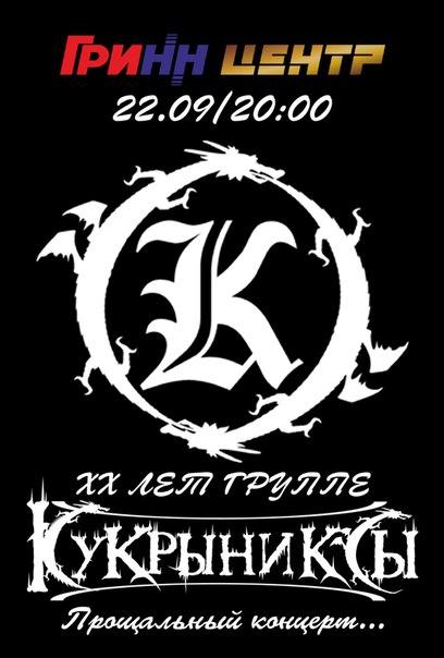 Концерт группы КУКРЫНИКСЫ в [club60024751|ГРИНН ЦЕНТРЕ]