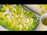 Завтрак в постель с Ильей Лазерсоном - Салат с манго и сыром «фета»