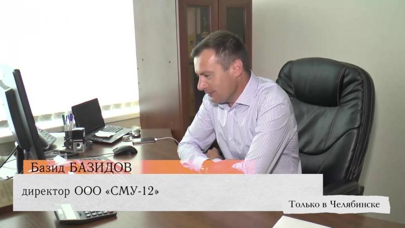 Только в Челябинске выпуск №29 Базид Базидов