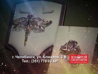 Ювелирный магазин в Челябинске Золотой скорпион.