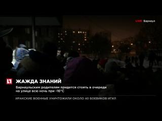 В Барнауле в школу №121 выстроилась очередь из сотен родителей