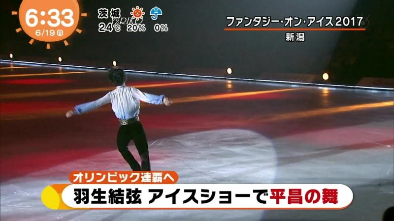 «Fantasy On Ice-2017» - Ниигата - 16-18 июня 2017 - Юдзуру Ханю - Фридерик Шопен - 170619 FaOI新潟 NEWS③